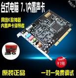 创新技术 圣音7.1内置声卡5.1升级版台式机电脑网络主播 声卡套装