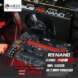 华硕R9 NANO-4G高端游戏独立显卡4096bit位宽ITX独显秒GTX980TI