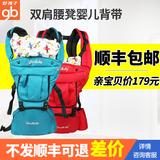 好孩子 双肩腰凳婴儿背带多功能妈妈抱袋宝宝坐凳夏季透气四季款
