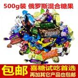 糖果包邮 俄罗斯原装进口巧克力/水果夹心/奶/软糖果500g/份