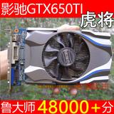 影驰GTX650ti 虎将1g 二手独立游戏显卡有华硕 影驰gtx550ti 7850