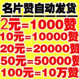 手机QQ名片赞/qq名片赞10元10000赞/手机赞/QQ刷赞/不是1元7000赞