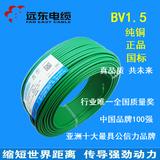 包邮特价正品无锡远东电线电缆单股硬铜芯线 BV1.5平方正品国标