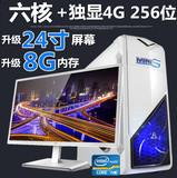 秒i3i5八核diy组装台式机六核12线程独显游戏电脑主机配24寸宽屏