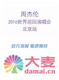 周杰伦2016世界巡回演唱会北京站北京演唱会门票