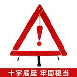 小车紧急停车反光折叠三角架警示牌汽车车辆危险三角牌车载三脚架