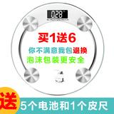 迷你体重秤家用成人精准减肥称电子称测体重重量称人体智能健康秤