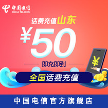 China Telecom official flagship store Shandong mobile phone recharge 50 yuan telecom direct charge fast charge telecom recharge