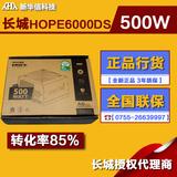 Great Wall/长城 HOPE6000DS额定500W台式机电脑电源