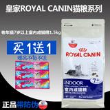 全国包邮法国皇家老年猫粮室内成猫粮1.5KG老猫粮7岁以上s27