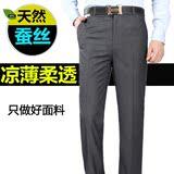 西裤男士夏季薄款中年正装商务休闲直筒宽松上班西装裤桑蚕丝免烫