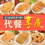 健元堂燕麦饼干低无糖卡脂热量粗粮饱腹代餐全麦食品糖尿人零食品