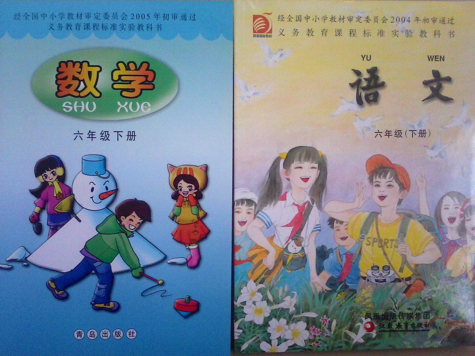 正版 苏教版6六年级下册语文数学书 课本教科书 6年级语数下册