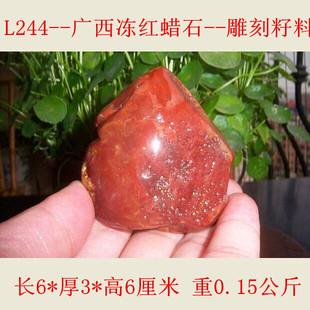 红蜡石原石品牌排行 叶腊石原石图片 红蜡石原石什么牌子好 欢迎来到