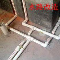 室内装修卫生间水电改造 联塑水管安装设计 开槽换水管 水