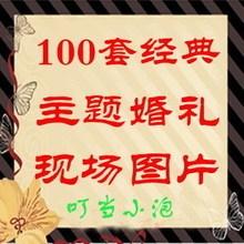 司资料策划大全婚礼现场布置图 100套主题背景装饰图片素材