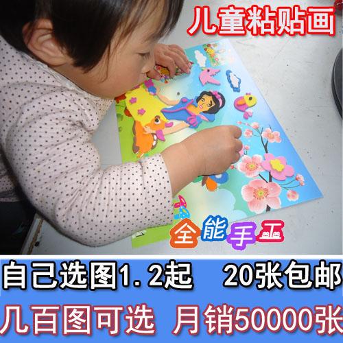 eva粘贴画贴纸幼儿童手工制作材料包3d立体创意diy-儿童手工贴画