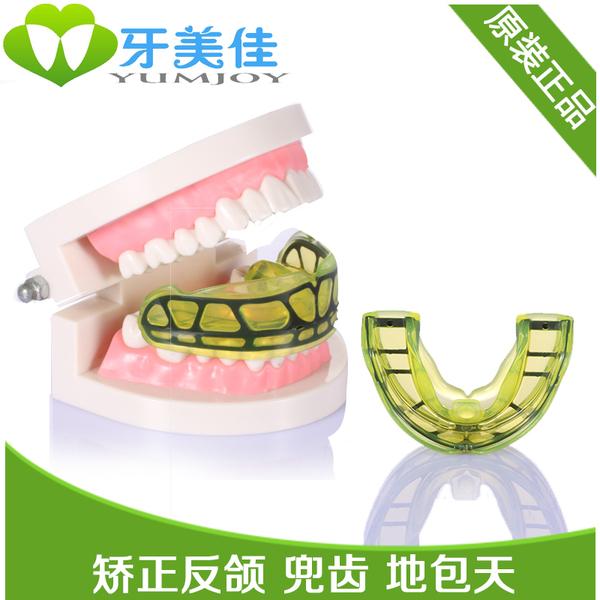 成人牙齿矫正器
