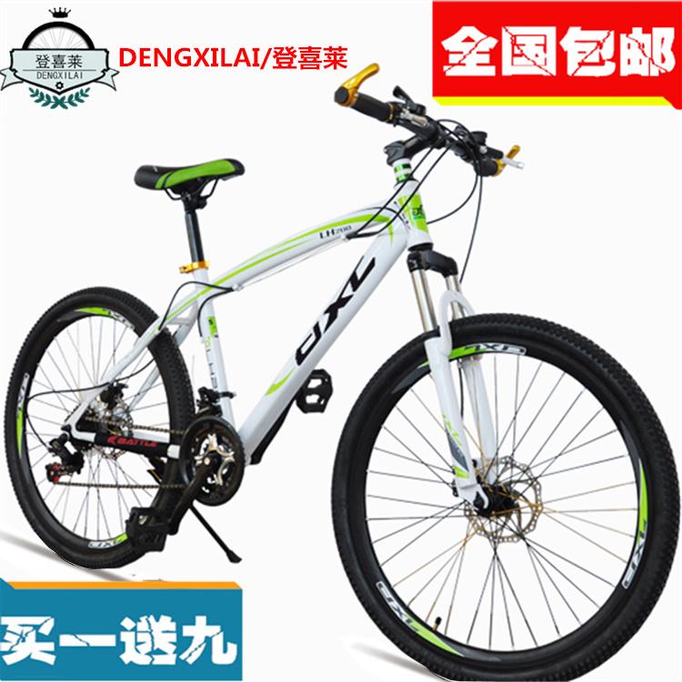 山地自行车双碟刹变速车