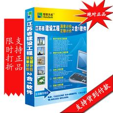 正版 江苏省装饰装修工程预算定额/清单计价/造价软件2014