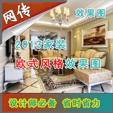 2014高清欧式风格装修装潢设计3d效果图客厅卧室效果图图