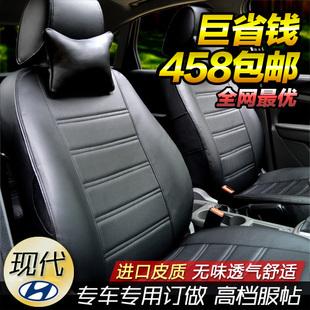 现代专用皮汽车座套瑞纳悦动朗动ix35伊兰特高清图片