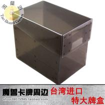 【特价清仓】台湾rs品牌 魔兽卡牌 万智牌 三国杀 大牌盒