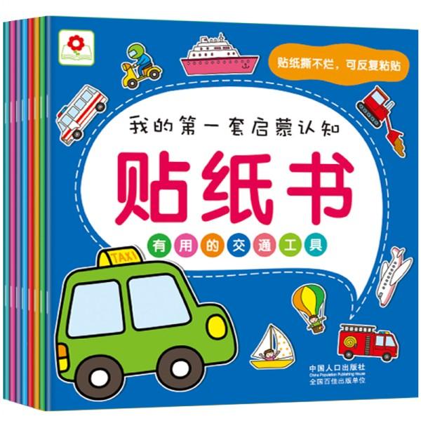 儿童贴纸书 宝宝动脑贴贴画2 3 4 5 6岁 畅销正版全套六册 宝宝动手动