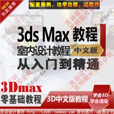 3dmax入门教程中文版视频3d室内设计自学教程3d模型家装