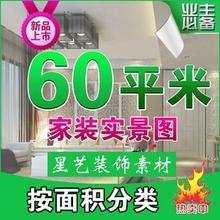 60平套房装修设计图小户型房子装修图片家装修设计图片装