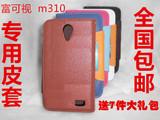 富可视M310翻盖手机壳 InFocus m310保护套手机套皮套 全国包邮