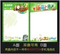 新款手写促销中号海报 安卓pop广告纸 推荐商品 手机店卖