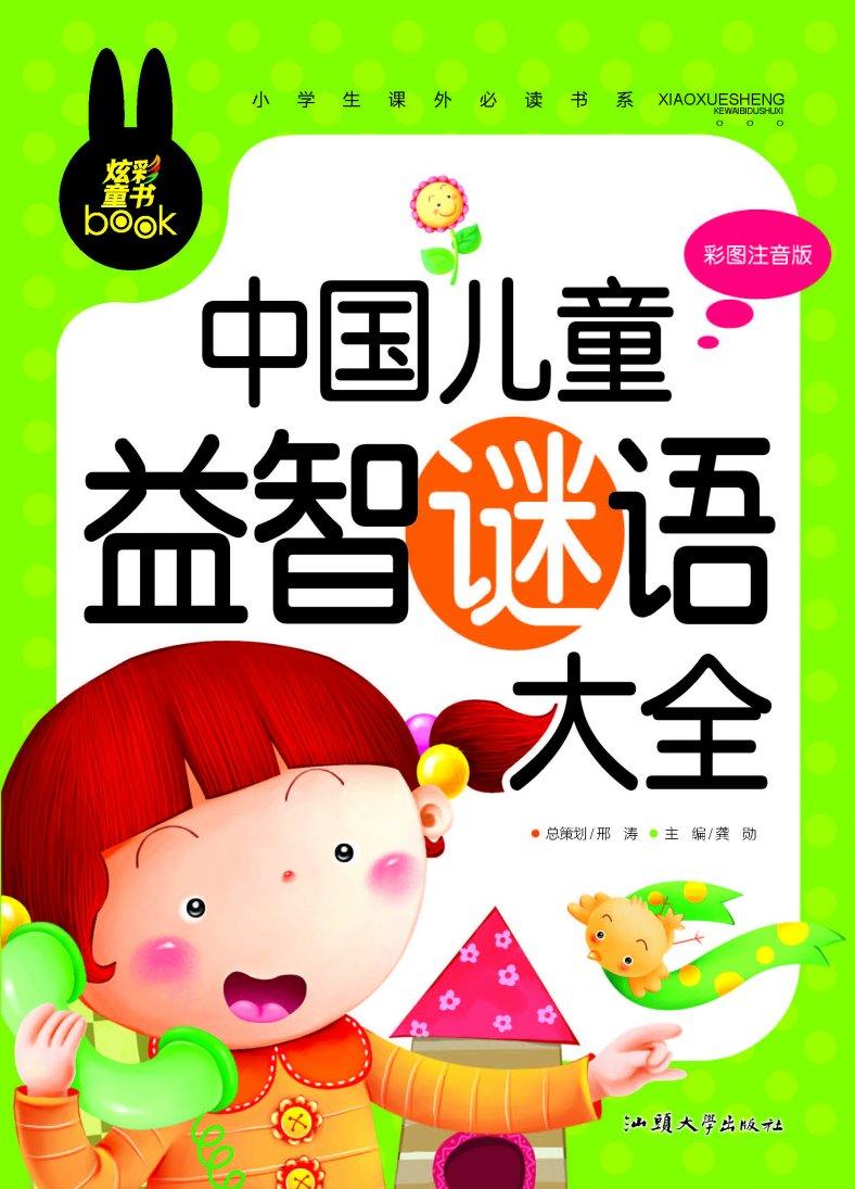 3岁 反复贴1 2岁宝宝贴纸书 儿童手工益智书籍贴画书3 4岁幼儿智力