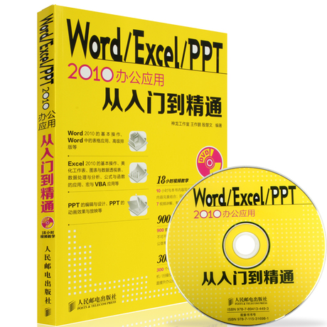 Word Excel PPT 2010办公应用从入门到精通 W