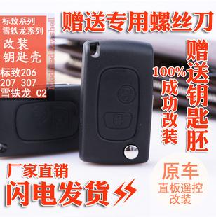 东风标致307折叠钥匙壳 标志206遥控器改装折叠外壳 207 高清图片