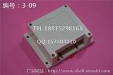 PLC单片机三菱工控机壳塑料仪表壳体外壳115x90x40单边装端子3-09