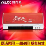 奥克斯 电暖器暖风机 陶瓷加热挂壁式家用浴室防水壁挂式 促销价