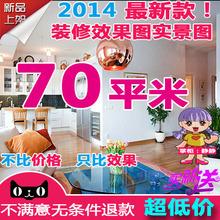 70平米房子装修设计图小户型家庭装修样板房屋室内装潢设