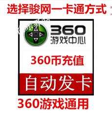 360币充值卡10元360手游 最无极|独步天下|枪魂|龙战天下|大...