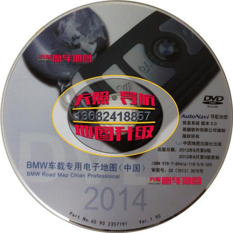 年老款宝马导航光盘e系地盘7系5系3系x6x5地图升级v1
