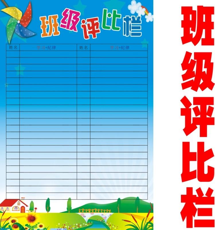 幼儿园教室表扬栏布置内容|幼儿园教室表扬栏布置 ...