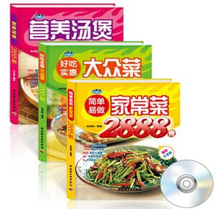 菜谱书籍 家常菜谱制作大全 食谱 美食烹饪书籍 川菜宝典 热菜 凉菜