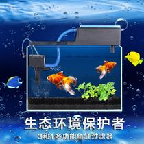 手机 过滤器/鱼缸水族箱上部过滤器上滤三合一上滤乌龟缸过滤器潜水泵