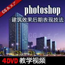 室外效果图后期表现技法 建筑效果图后期教程 photoshop