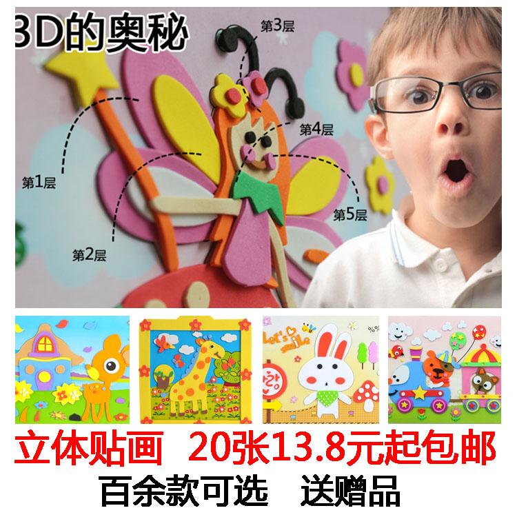 幼儿童手工 贴画EVA粘贴画制作 3D立体贴纸创意DIY益智玩具 批发