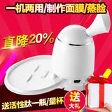 全自动家用DIY正品面膜机补水蒸脸器 水果膜机自制美容美白面膜仪