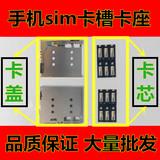 原装金立 E6 卡芯 E6T mini SIM卡座 手机卡槽卡盖卡芯听筒卡座