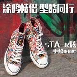 高帮女帆布鞋男学生韩版潮鞋子高邦涂鸦板鞋夏季新款情侣鞋休闲鞋