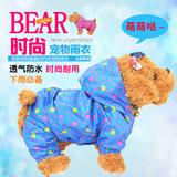 狗狗雨衣宠物泰迪夏季衣服中小型犬贵宾比熊小狗雨披四脚衣防水