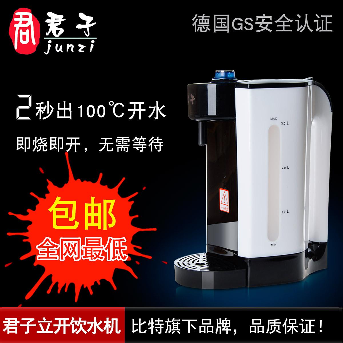 即热式饮水机台式 即热式电热水壶立式开水机开水壶